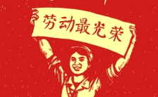 五一劳动节企业贺卡劳动节祝福海报缩略图