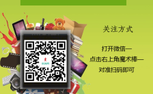 简约企业微信扫码关注宣传手机海报缩略图