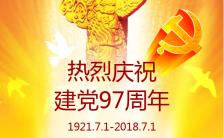 建党周年纪念红色大气永远跟党走海报缩略图