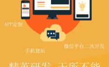 IT公司创意广告设计宣传海报缩略图