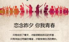 毕业季 致青春 毕业纪念 青春纪念册海报缩略图