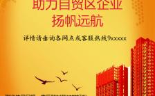 简洁风平安银行产品宣传海报缩略图