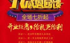 红色大气开业大酬宾促销活动手机海报缩略图