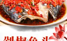 川湘菜宣传海报缩略图