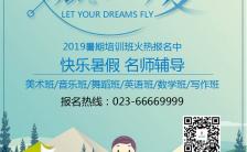 暑假班招生宣传手机海报缩略图