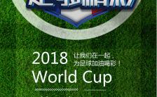 绿色清新足球场激情世界杯加油手机海报缩略图