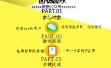 创意黄色回馈粉丝抽奖活动手机海报缩略图