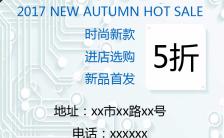 蓝色炫酷秋季上新促销宣传海报缩略图