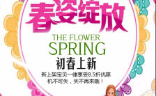 春季新品上市唯美海报缩略图