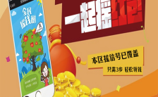 微信摇红包活动宣传手机海报缩略图