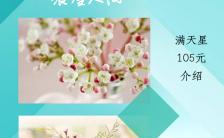 绿色清新唯美浪漫花卉礼品新品上市推广海报缩略图