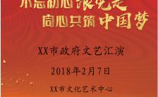 七一建党机关单位新春晚会文艺汇演海报缩略图