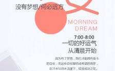 清新风日系早安日签手机海报缩略图