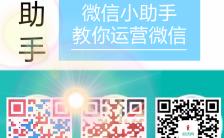 微信小助手广告促销活动手机海报缩略图