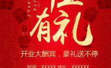 红色大气店铺开业庆典优惠折扣海报缩略图