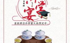 中国风大气红色升学宴邀请函海报缩略图