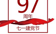 红色大气七一建党节97周年手机海报缩略图