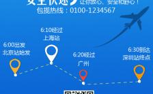 蓝色简洁快递物流运输货运公司宣传推广海报缩略图