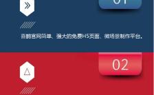 蓝红灰拼色公司介绍海报缩略图