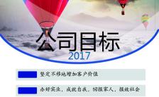 炫酷大气公司企业内部目标传单海报缩略图