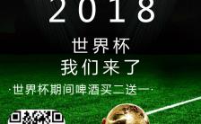 2018俄罗斯世界杯活动宣传手机海报缩略图
