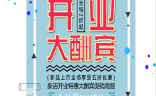开业大酬宾宣传手机海报缩略图