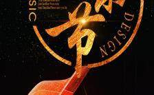时尚炫酷音乐节开幕海报缩略图