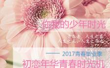 青春の初恋文刊手机海报缩略图