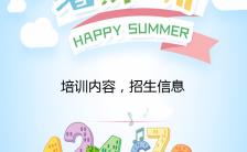 卡通暑期培训招生手机海报缩略图