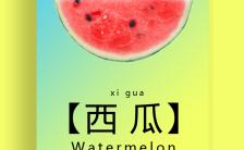 渐变清新蓝柠檬黄清爽植物西瓜个人心情海报缩略图