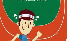企业校园趣味运动会活动宣传手机海报缩略图