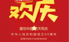 举国欢庆国庆节国庆祝福十一国庆节海报缩略图