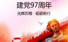 红色喜庆庆祝建党97周年手机海报缩略图