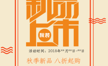 文艺清新秋季新品上市服装促销海报缩略图