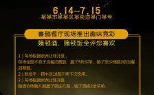 世界杯商家促销竞猜享折扣送啤酒等活动宣传海报缩略图