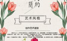 清新文艺日式插花艺术展宣传海报缩略图
