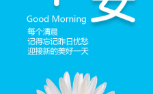 日签早安晚安心情语录品牌传播推广手机海报缩略图