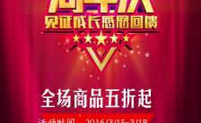 红色大气周年店庆宣传海报缩略图