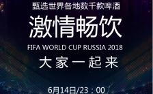 决战世界杯相约啤酒手机海报缩略图