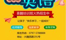 卡通暑期班假期班英语趣味英语培训招生宣传手机海报缩略图