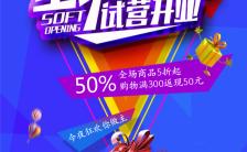 店铺商场试营开业宣传手机海报缩略图