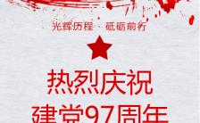 红色大气一生爱党建党周年纪念海报缩略图