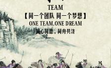 创意中国风企业团队精神文化宣传海报缩略图