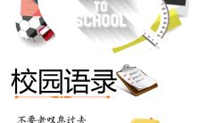 校园插画语录宣传手机海报缩略图