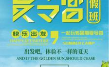 夏令营暑假班招生海报缩略图