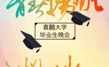 毕业生晚会宣传海报缩略图