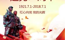 建党99周年红色大气党的光辉岁月海报缩略图