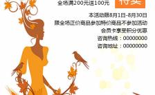 橙色秋季新品上市时尚简约海报缩略图