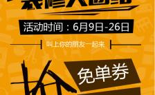 微商宣传推广海报缩略图