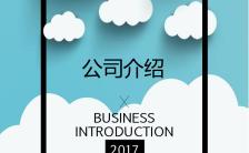 蓝天白云公司介绍宣传手机海报缩略图